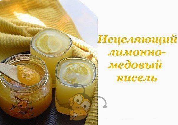 Исцеляющий лимонно-медовый кисель