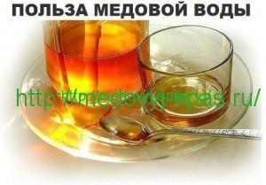 Полезное влияние медовой воды на организм человека