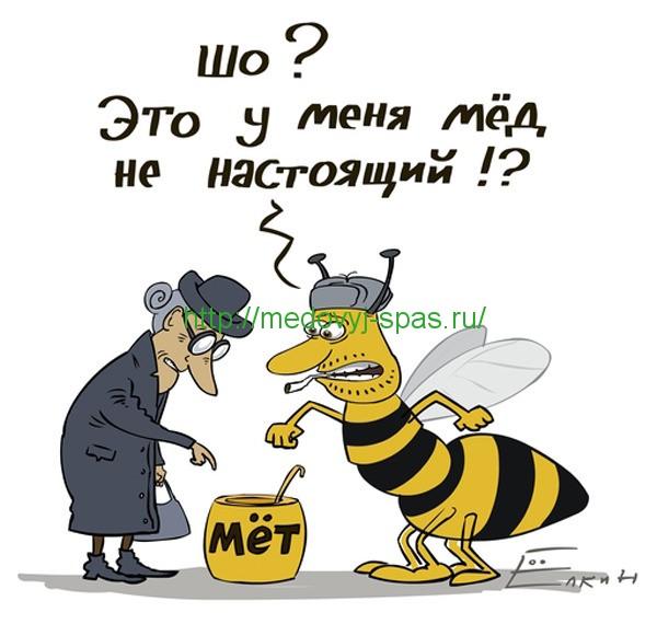Юмор. Не настоящий мед